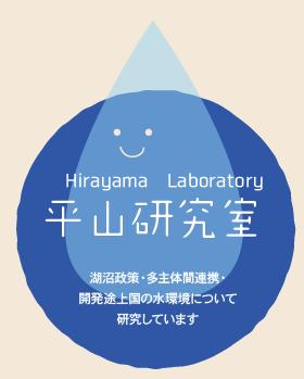 平山研究室